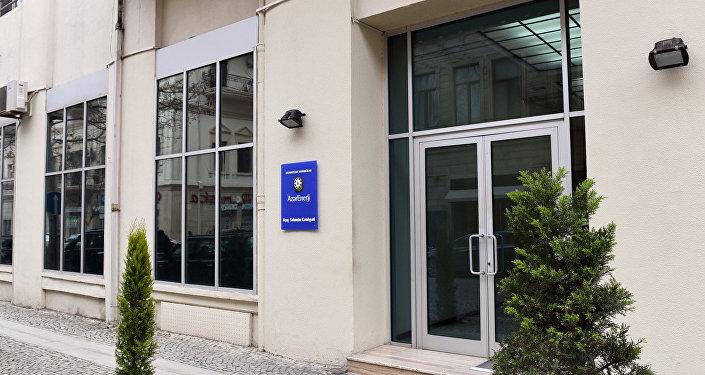 Azərenerji ASC-nin baş ofisi