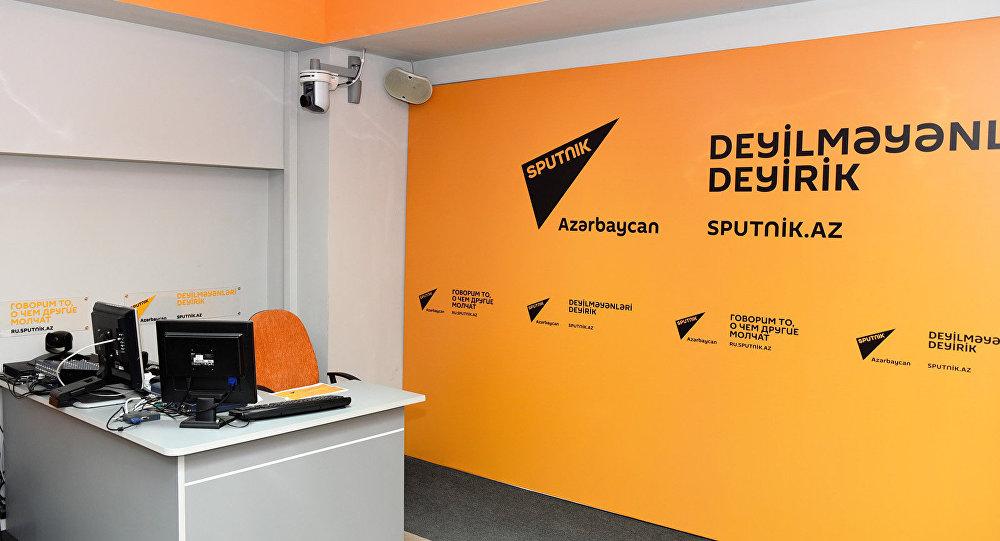 Международный пресс-центр Sputnik Азербайджан