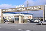 Bakı Avtomobil Satışı Mərkəzi