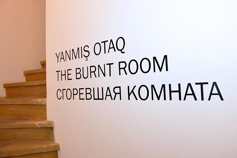 Сгоревшая комната Оли Кройтор