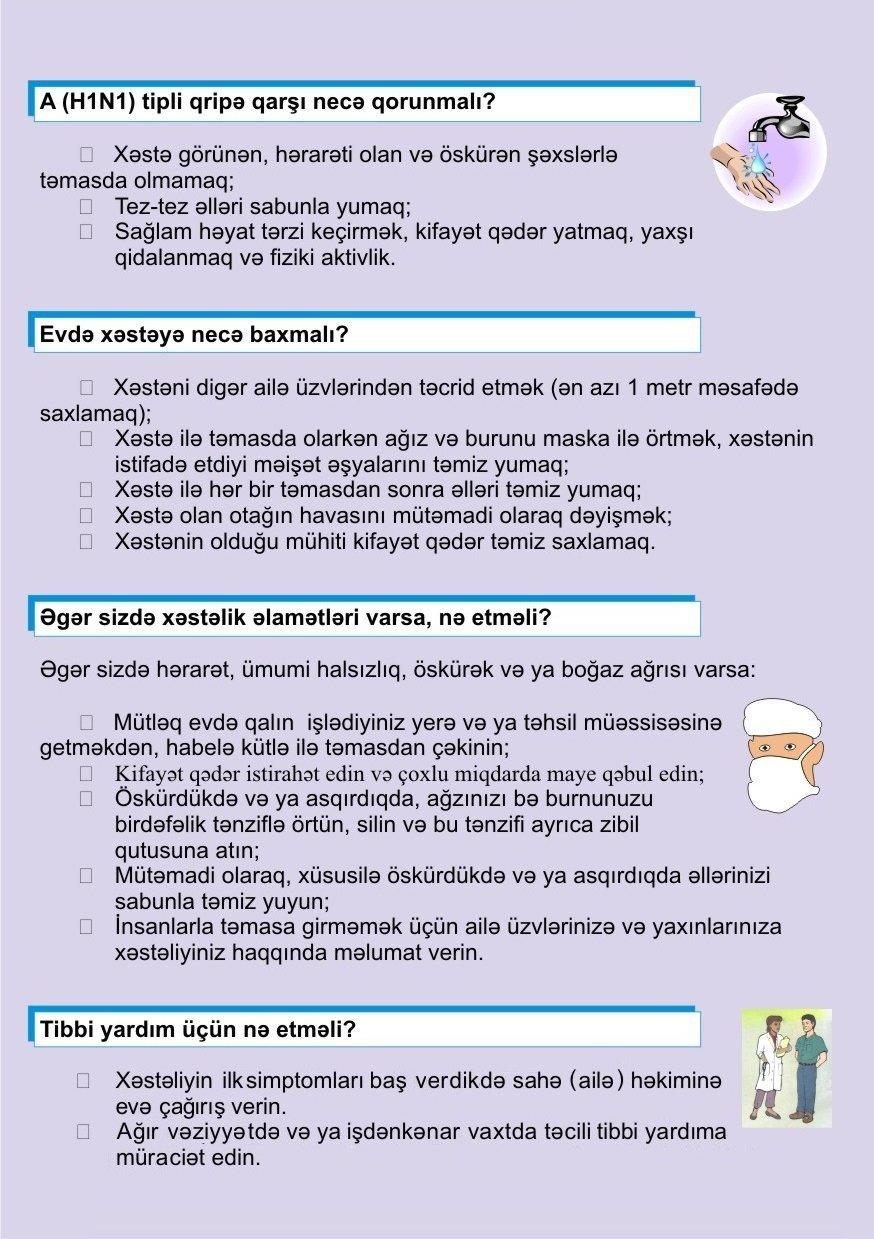 Инструкция Министерства Здравоохранения Вирус Свиного Гриппа