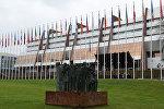 Дворец Европы в Страсбурге, где проходят заседания ПАСЕ