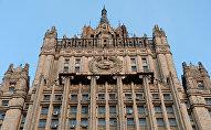 Министерство иностранных дел России, фото из архива