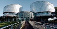 Штаб-квартира Европейского суда по правам человека в Страсбурге, фото из архива
