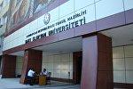 Бакинский славянский университет