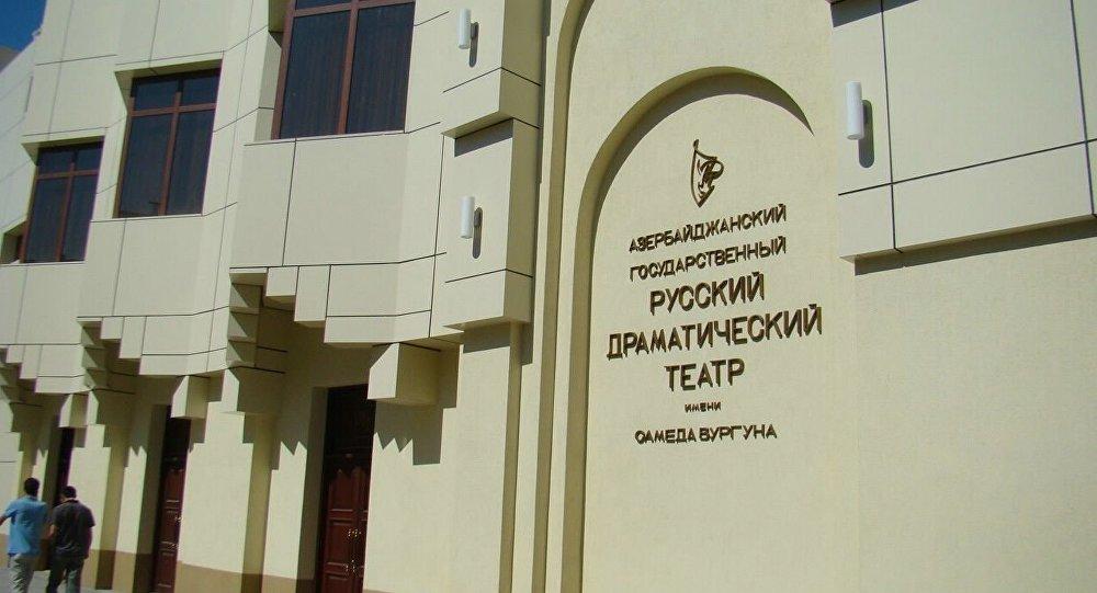Здание Русской драмы им.С.Вургуна в Баку