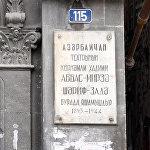 Aktyor Abbas Mirzə Şərifzadənin yaşadığı ev