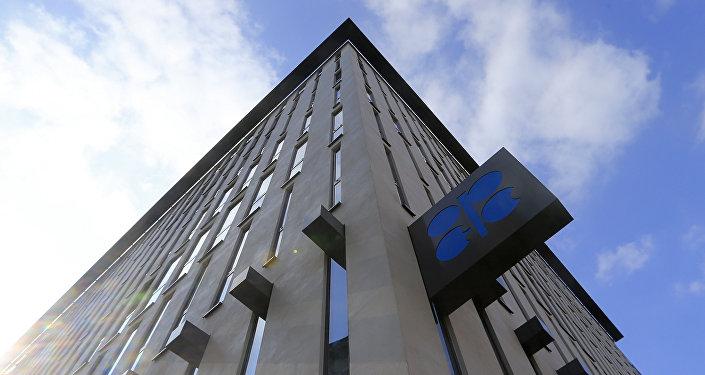 Головной офис OPEC в Вене