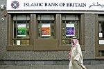 Britaniya İslam Bankı
