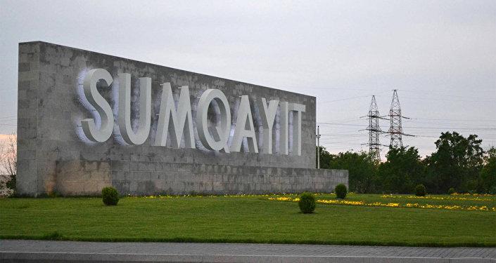 Въезд в город Сумгайыт. Архивное фото