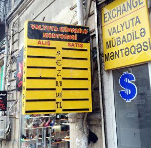Пункты обмена валюты в Баку, фото из архива