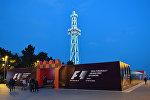 Фан-зона Формулы-1 в Баку