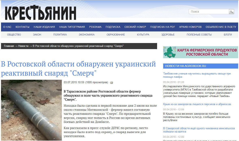 Сайт www.krestianin.ru. Снимок экрана