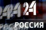 Россия 24 telekanalının loqotipi. Arxiv şəkli