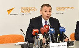 Пресс-конференция члена ОП РФ Сергея Маркова  Sputnik Азербайджан