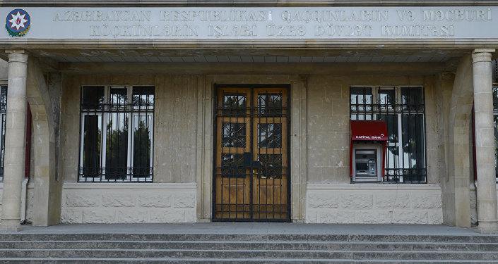 Здание Государственного комитета по работе с беженцами и вынужденными переселенцами в Баку. Архивное фото