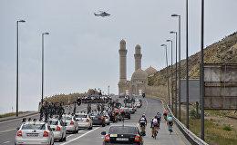 В Баку стартовал велотур Tour d' Azerbaijan-2016