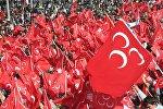 Türkiyənin Milliyətçi Hərəkat Partiyasınnın tərəfdarları