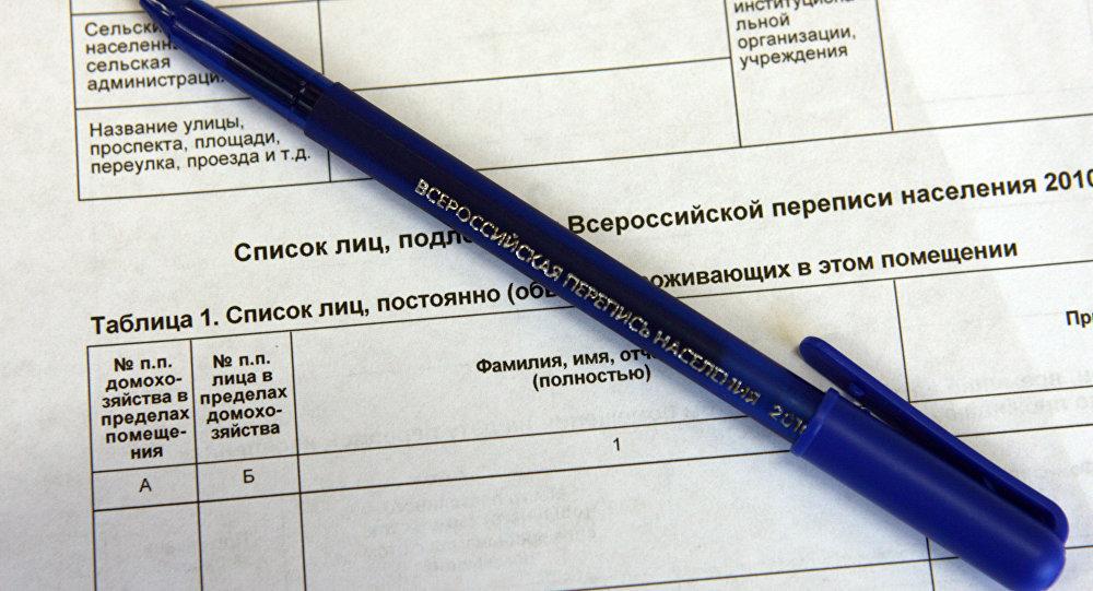 Атрибуты переписчика во Всероссийской переписи населения 2010