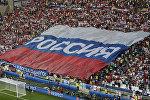 Болельщики сборной России растянули огромный флаг перед игрой во французском городе Марсель на стадионе Велодром