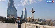 Телеканал Россия 24 совершил Деловое путешествие в Азербайджан