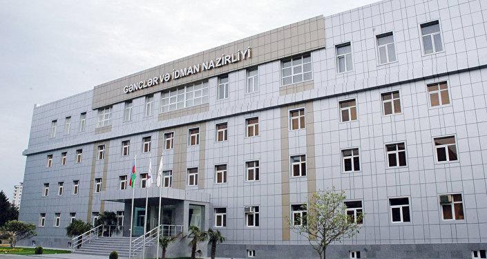 Azərbaycan Respublikası Gənclər və İdman Nazirliyi