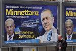 Ankarada İsrailin baş naziri Benyamin Netanyahu və Türkiyənin o vaxtkı baş naziri Rəcəb Tayyip Ərdoğanın şəkilləri olan plakat. 25 mart 2013