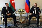 Azərbaycan Prezidenti İlham Əliyev və Rusiya Prezidenti Vladimir Putinin görüşü