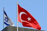 Türkiyə və İsrail bayraqları Türkiyə Respublikasının Tel-Əvivdəki səfirliyinin üzərində dalğalanır