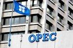 OPEC bayrağı və loqosu