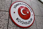 Посольство Турции в Баку, фото из архива