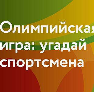 Как хорошо ты знаешь  Олимпийскую сборную Азербайджана?
