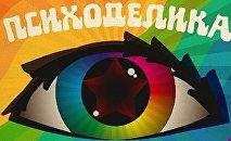 Советская психоделика