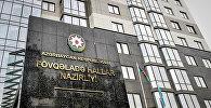 Azərbaycan Respublikası Fövqəladə Hallar Nazirliyi