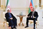 Встреча Президента Азербайджана Ильхама Алиева и Президента Ирана Хасана Роухани, фото из архива