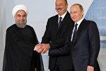 Трехсторонняя встреча президентов России, Ирана и Азербайджана в Баку. 8 августа 2016 года