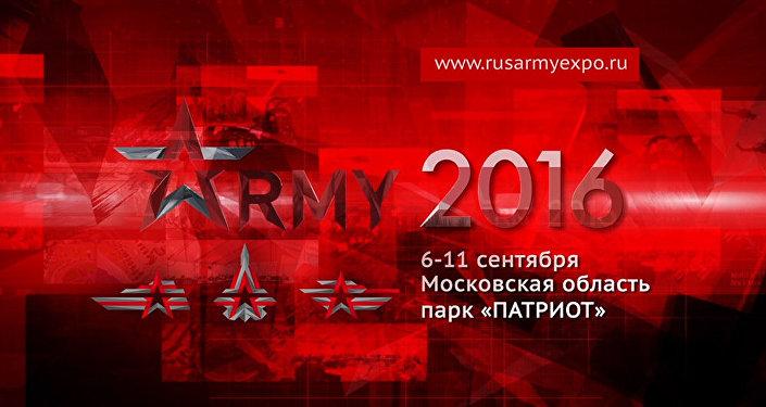 II Международный военно-технический форум Армия 2016