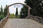 Ağstafa rayonundakı Azərbaycan parkı