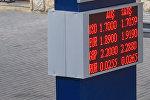 Электронное табло курсов валют в Баку, архивное фото