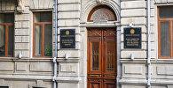 Государственный комитет по работе с религиозными организациями Азербайджана