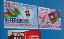 Агитационные плакаты на референдум по поправкам в Конституцию Азербайджанской Республики, который пройдет 26 сентября 2016 года
