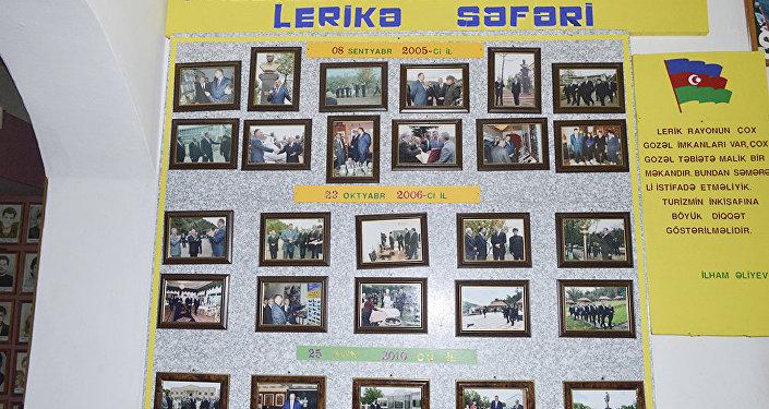 Lerik Rayon Tarix Diyarşünaslıq Muzeyi