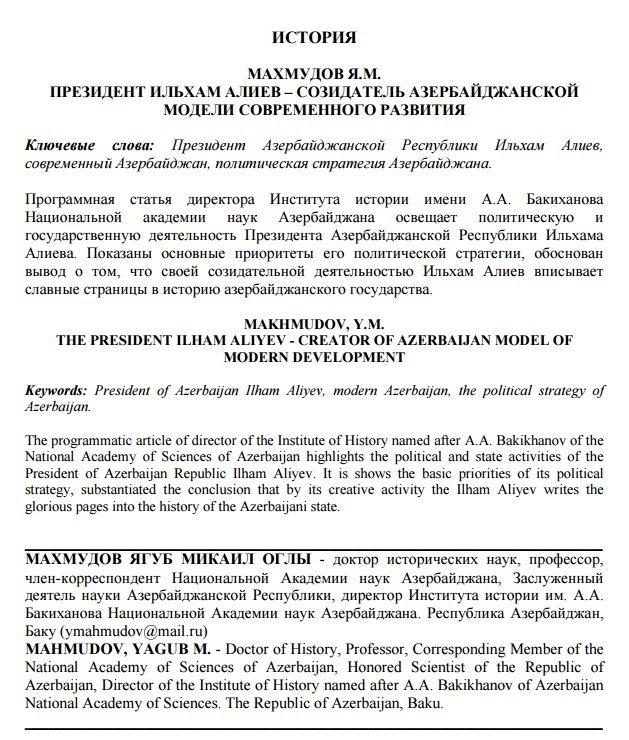 Номер журнала Современная научная мысль, посвященный 25-летию восстановления государственной независимости Азербайджанской Республики