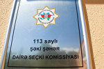 113 saylı Şəki şəhər Dairə Seçki Komissiyası