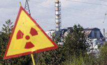 Символ радиационной опасности, архивное фото