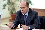 Директор Федеральной службы безопасности РФ Александр Бортников, архивное фото