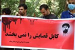 Кабул не приемлет мясника!