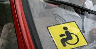 Знак, устанавливаемый на авто, управляемые людьми с ограниченными физическими возможностями