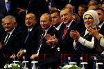 Президент Ильхам Алиев среди участников XXIII Всемирного энергетического конгресса, Стамбул, 10 октября 2016 года