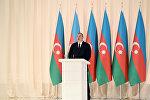 Ильхам Алиев принял участие в официальном приеме, посвященный 25-й годовщине восстановления государственной независимости Азербайджана